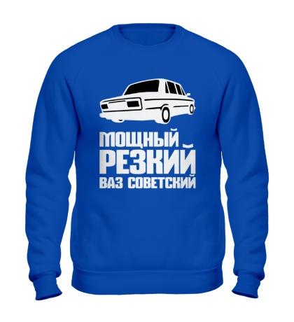 Свитшот ВАЗ советский