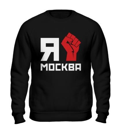 Свитшот Я Москва!