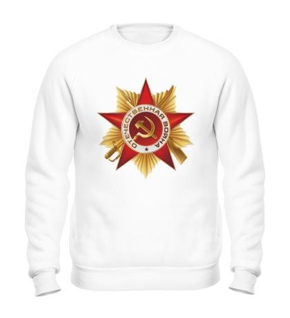 Свитшот Орден ВОВ