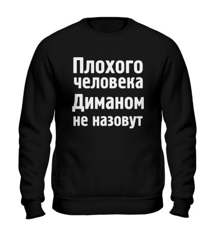Свитшот Плохого человека Диманом не назовут