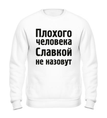 Свитшот Плохого человека Славкой не назовут