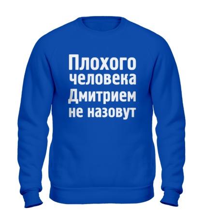 Свитшот Плохого человека Дмитрием не назовут