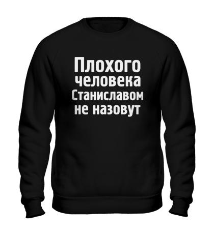 Свитшот Плохого человека Станиславом не назовут