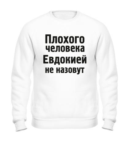 Свитшот Плохого человека Евдокией не назовут