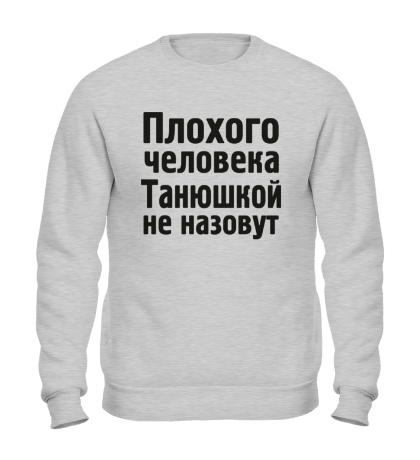 Свитшот Плохого человека Танюшкой не назовут