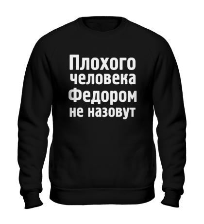 Свитшот Плохого человека Федором не назовут