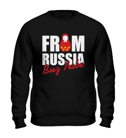 Свитшот From Russia, Виз Лаве