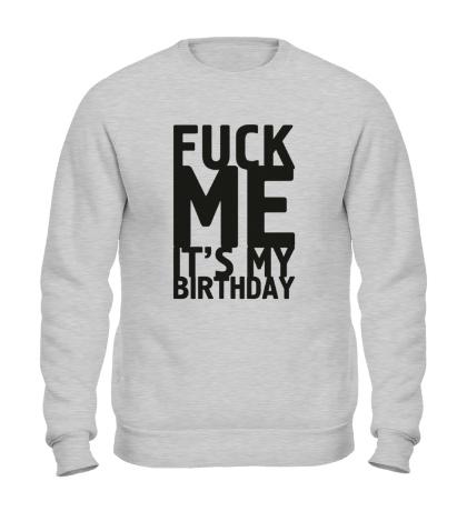 Свитшот Fuck Me Its My Birthday