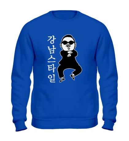 Свитшот Gangnam PSY