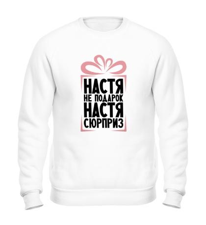 Свитшот Настя не подарок