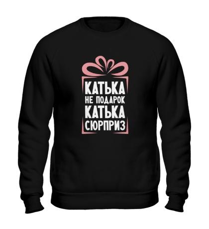 Свитшот Катька не подарок
