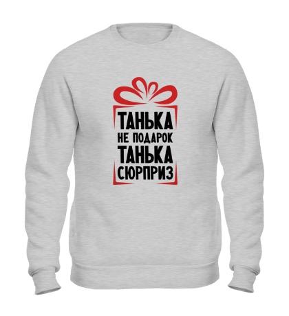 Свитшот Танька не подарок