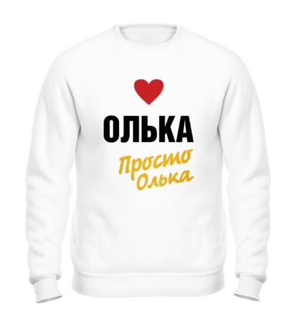 Свитшот Олька, просто Олька