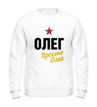 Свитшот Олег, просто Олег