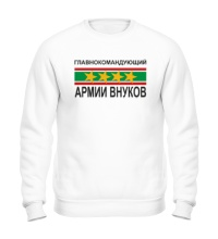 Свитшот Главнокомандующий армии внуков