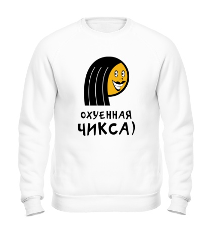 Свитшот Офигенная чикса