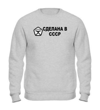 Свитшот Сделана в СССР