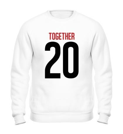 Свитшот Together since 20XX