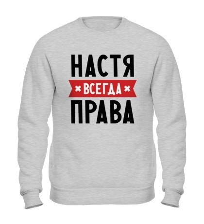 Свитшот Настя всегда права