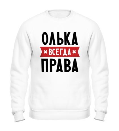 Свитшот Олька всегда права