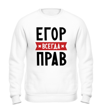 Свитшот Егор всегда прав