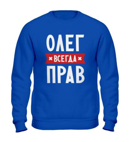Свитшот Олег всегда прав
