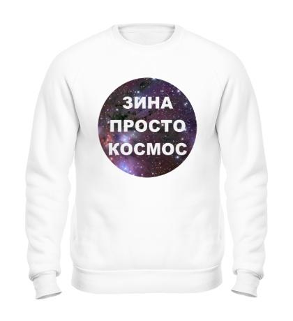 Свитшот Зина просто космос