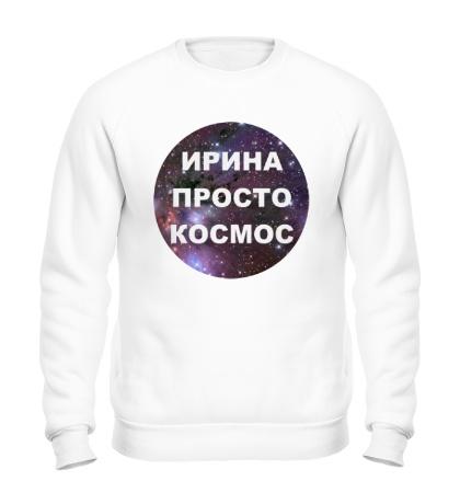Свитшот Ирина просто космос
