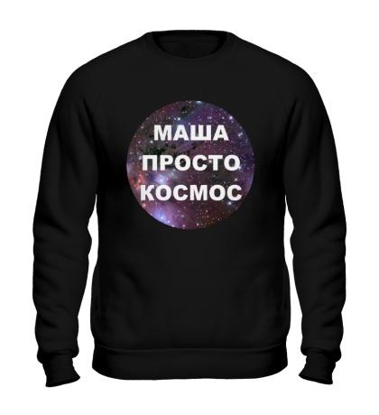 Свитшот Маша просто космос
