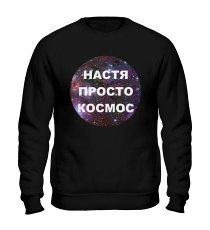 Свитшот Настя просто космос