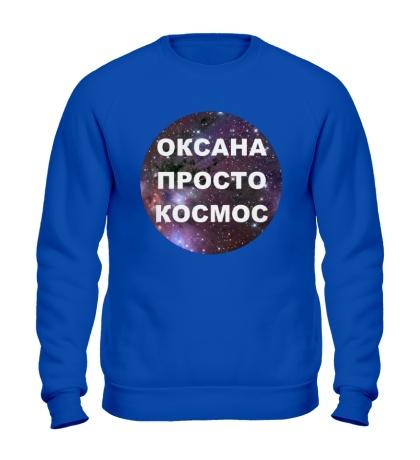 Свитшот Оксана просто космос