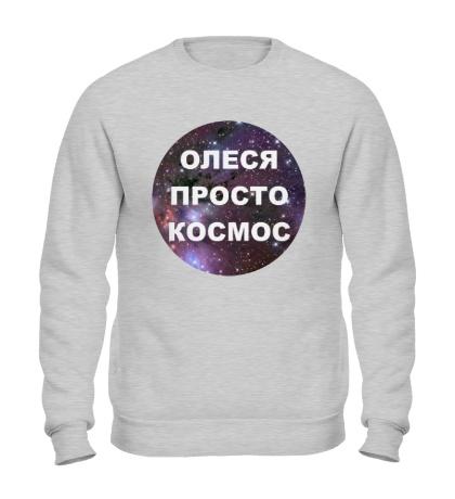 Свитшот Олеся просто космос