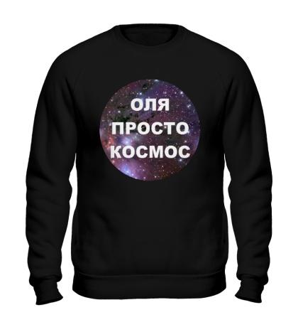 Свитшот Оля просто космос