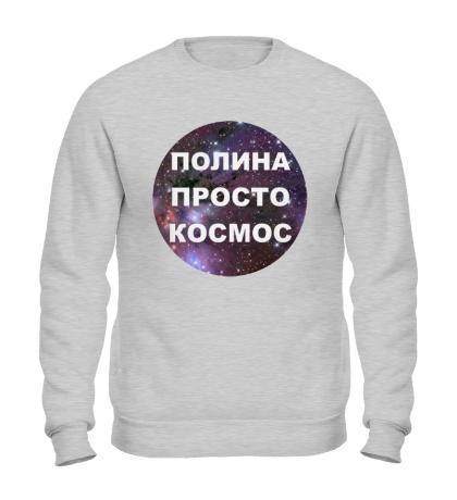 Свитшот Полина просто космос