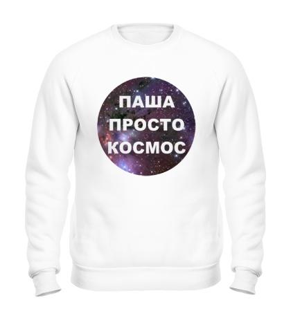 Свитшот Паша просто космос