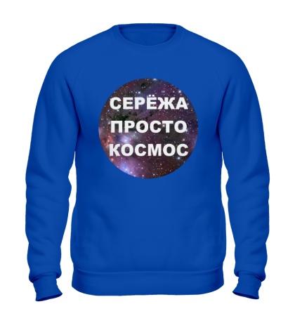Свитшот Серёжа просто космос