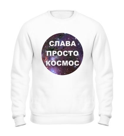 Свитшот Слава просто космос