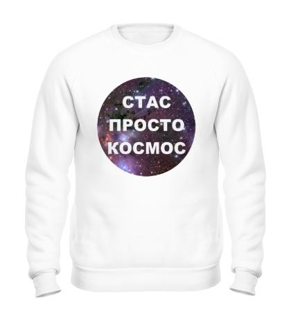 Свитшот Стас просто космос