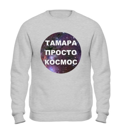 Свитшот Тамара просто космос