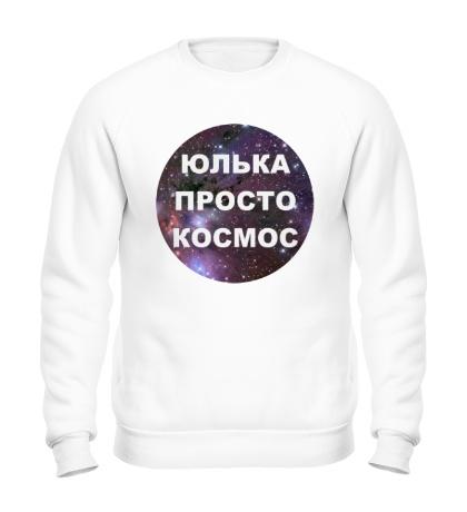 Свитшот Юлька просто космос