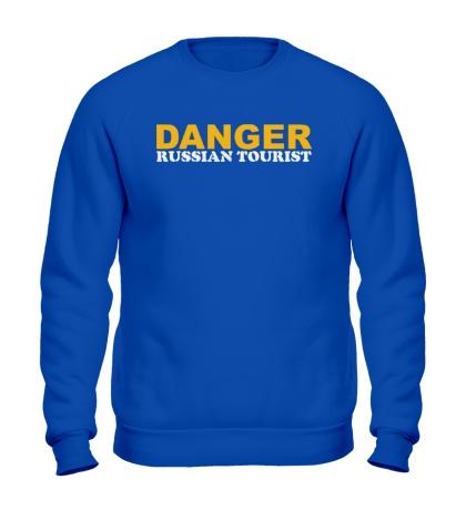 Свитшот Русские туристы