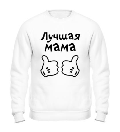 Свитшот Лучшая мама