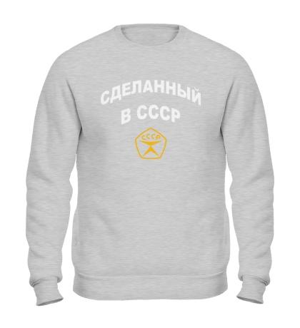 Свитшот Сделанный в СССР