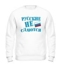 Свитшот Русский не сдается
