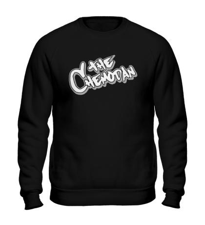 Свитшот The Chemodan