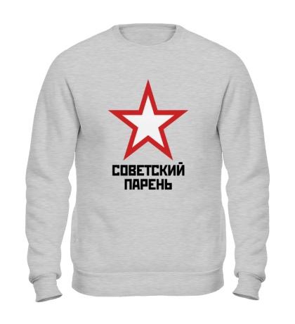 Свитшот Советский парень
