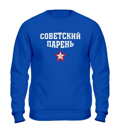 Свитшот Парень из СССР