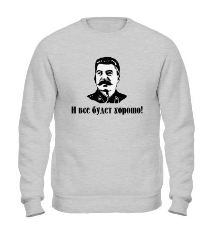 Свитшот Сталин: все будет хорошо