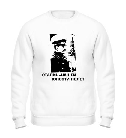Свитшот Сталин: нашей юности полет