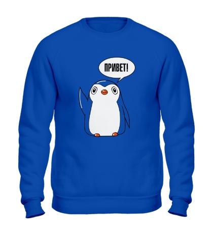 Свитшот Привет от пингвина